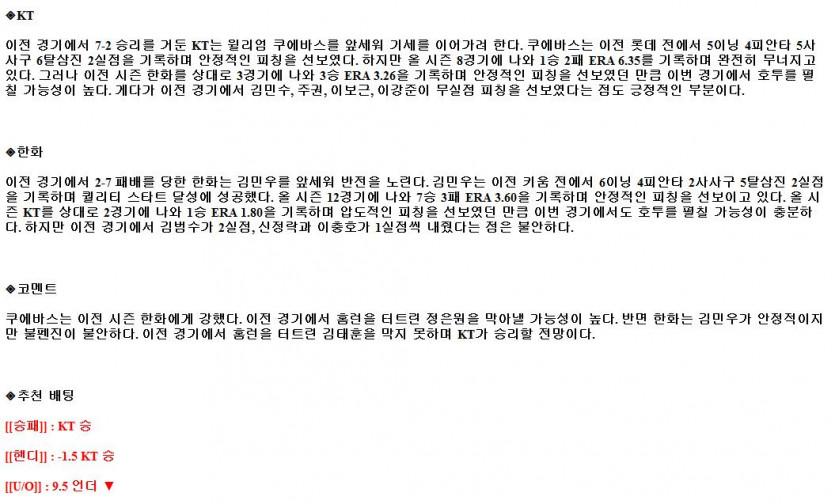 2021년6월13일 KBO KT 한화 야구중게 라채티비.png