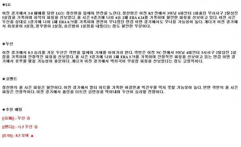 2021년6월13일 KBO LG 두산 야구중게 라채티비.png