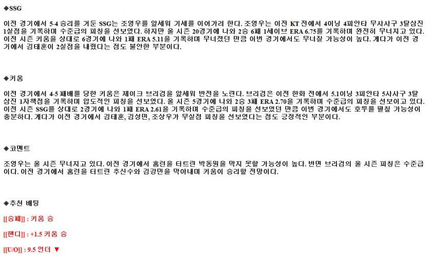 2021년6월13일 KBO SSG랜더스 키움 야구중게 라채티비.png