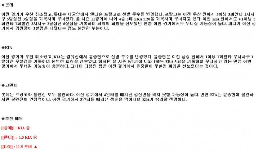 2021년6월13일 KBO 롯데 KIA 야구중게 라채티비.png