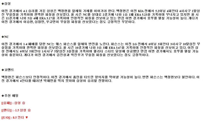 2021년6월13일 KBO 삼성 NC 야구중게 라채티비.png
