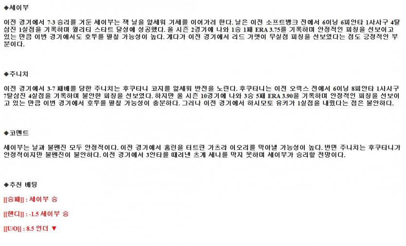 2021년6월13일 NPB 세이부 주니치 해외야구중계 라채티비.png