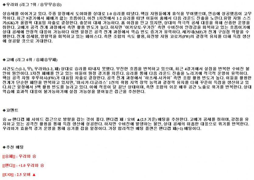 2021년6월13일 J리그컵 우라와레드 비셀고베 해외축구중계 라채티비.png