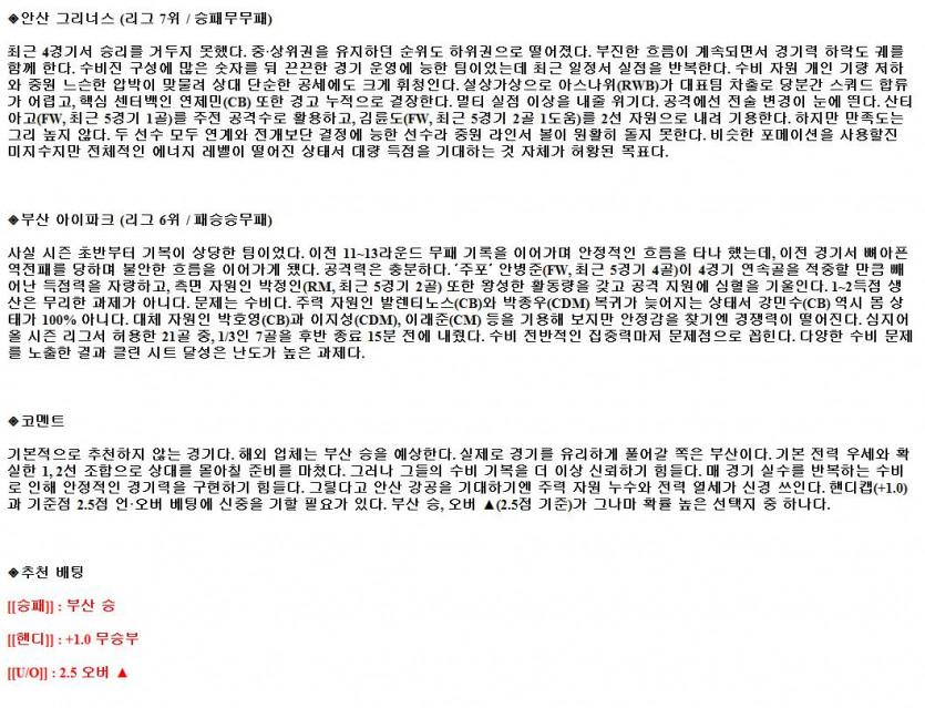 2021년6월13일 K리그2 안산그리너스 부산아이파크 축구중계 라채티비.png