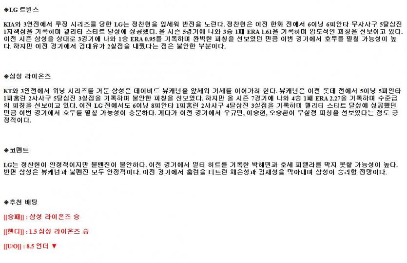 2021년5월14일 삼성 라이온즈 LG 트윈스 야구중게 라채티비.png